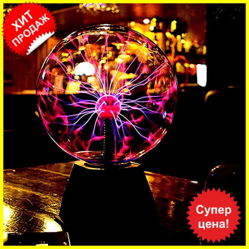 Плазмовий кулю блискавка Plasma ball,плазмовий куля Тесла 15 см,нічник блискавка,світильник-анистрес