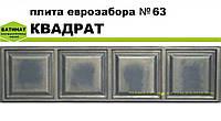 """Плита еврозабора №63 """"Квадрат"""", полуглянцевая."""