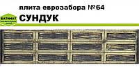 """Плита єврозабору №64 """"Скриня"""", напівглянсова."""