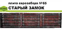 """Плита еврозабора №65 """"Старый замок"""", полуглянцевая."""