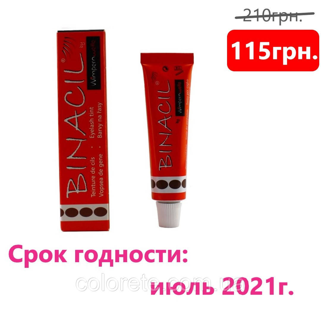 Краска Binacil для бровей и ресниц коричневая