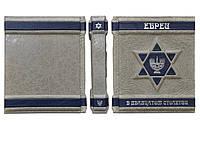 Евреи в  ХХ  Столетии - элитная кожаная подарочная книга