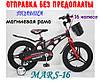 ✅ Детский Двухколесный Магнезиевый Велосипед MARS 16 Дюйм Черный/Синий/Зеленый, фото 9