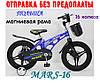 ✅ Детский Двухколесный Магнезиевый Велосипед MARS 16 Дюйм Черный/Синий/Зеленый, фото 8