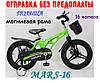 ✅ Детский Двухколесный Магнезиевый Велосипед MARS 16 Дюйм Черный/Синий/Зеленый, фото 10