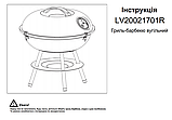 Грили мангалы барбекю BBQ Levistella LV20021701R, фото 10