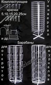 """Барабан-""""открытки""""малый+ножка Ф16 950"""
