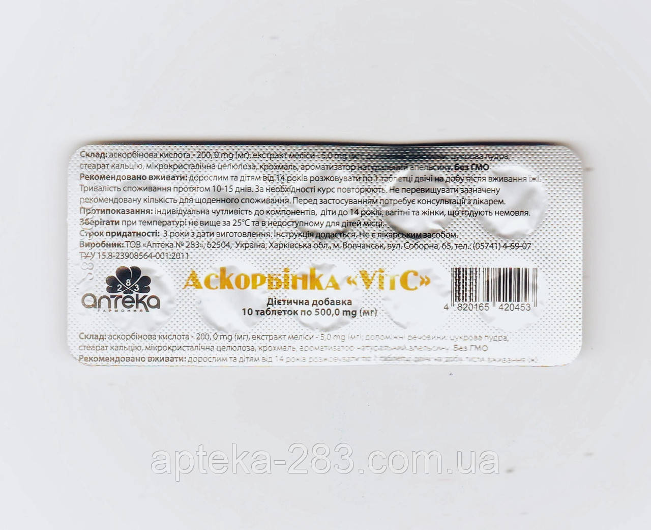 """Аскорбінка """"VIT C"""" табл 500 мг №10"""