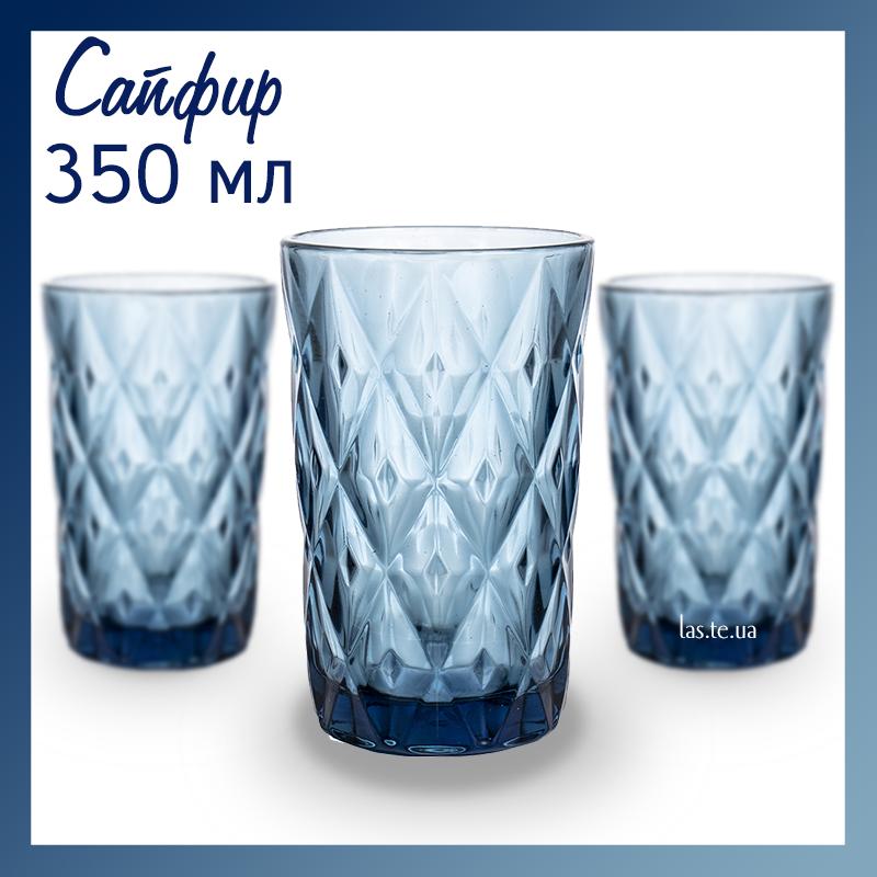 """Синий винтажный стакан в Ромб """"Сапфир"""" 350 мл, Набор Голубых высоких стаканов из Цветного Толстого стекла"""