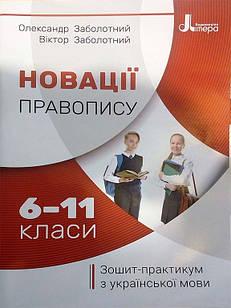 Новації правопису: зошит-практикум з української мови 6-11 класи