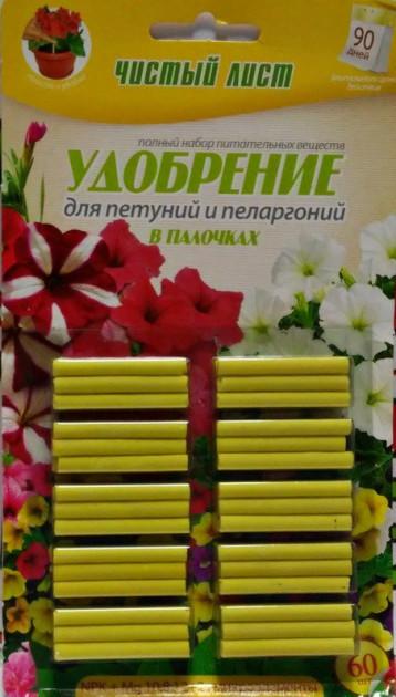 Удобрение для петуний и пеларгоний в палочках , 60 шт, Kvitofor