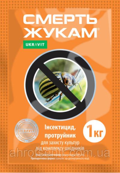 Інсектицид Смерть жукам ВГ 1кг Аптека Садівника ( UKRAVIT)