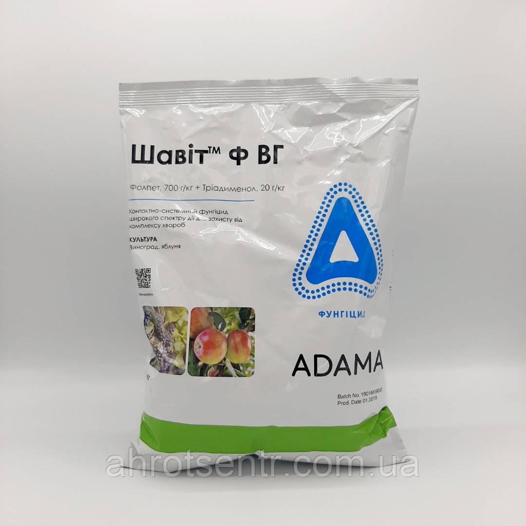 Фунгіцид Шавіт Ф 72 ВГ 1кг. Адама для винограду, яблуні, томатів від захворювань