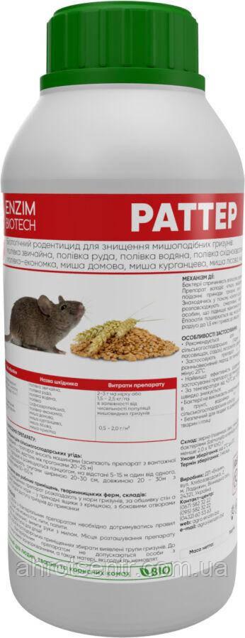 Раттер біологічний родентицид (рідкий) 1 л Enzim Biotech Agro Ензим Україна