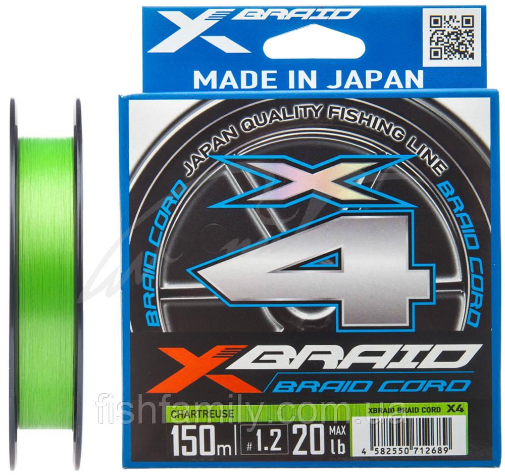 Шнур YGK X-Braid Braid Cord X4 150m #0.8/0.148mm 14lb/6.3kg