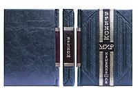 Бренды, изменившие мир - элитная кожаная подарочная книга