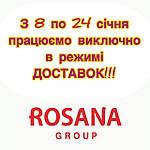 ТЦ «Росана» з 8 січня по 24 січня працює ВИКЛЮЧНО В РЕЖИМІ ДОСТАВОК