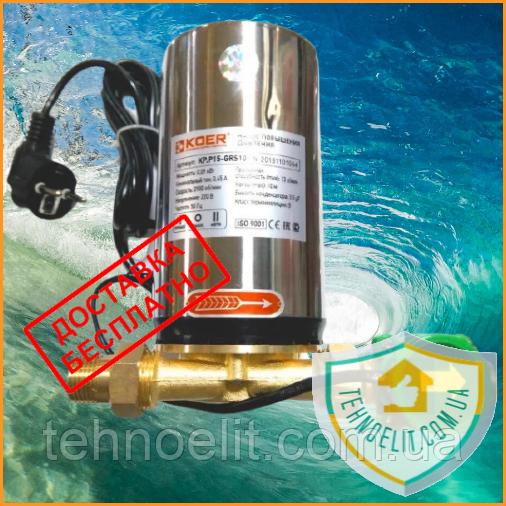 Насос для повышения давления воды в системе KOER KP.P15-GRS10 (с гайками, кабелем и вилкой) (KP0254)