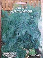 Укроп АЛЛИГАТОР 20 грам (Семена Украины)