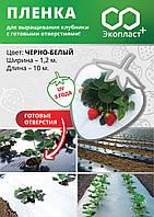 ЧЕРНО-БЕЛАЯ пленка для клубники 1,2х10 м