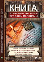 Книга, яка допоможе вам вирішити всі ваші проблеми