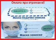 Украина производитель маски мед.! В коробке 50 шт! Лучшее качество по супер цене. Заводкое качество, 3 слоя.