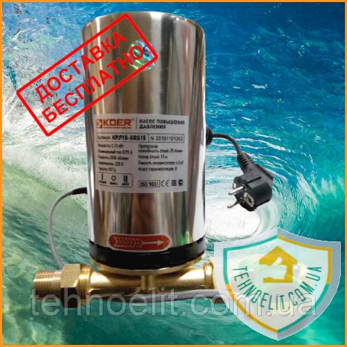 Насос для повышения давления воды в системе KOER KP.P15-GRS15 (с гайками, кабелем и вилкой) (KP0255)