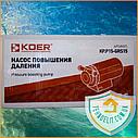 Насос для повышения давления воды в системе KOER KP.P15-GRS15 (с гайками, кабелем и вилкой) (KP0255), фото 7