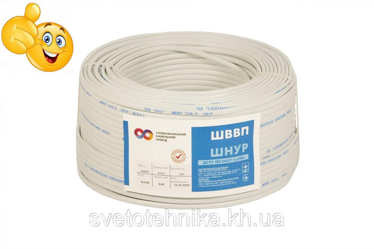 ШВВП 2*0.5 мм2 білий.Слобожанський кабельний завод.ГОСТ