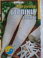 Петрушка БЕРЛІНІЯ коренева 10 грам (ТМ Флора плюс)