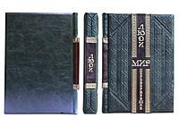Люди, перевернувшие мир - элитная кожаная подарочная книга