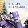 Поздравляем победителей новогоднего розыгрыша!