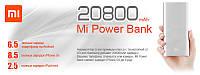 Зарядное устройство, акумулятор, Power bank MI 20800mAh (XIAOMI) металлик
