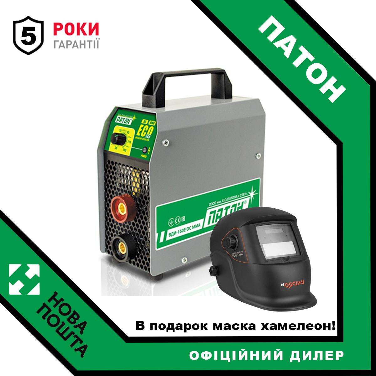Сварочный аппарат Патон ВДИ-160E DC MMA + маска хамелеон
