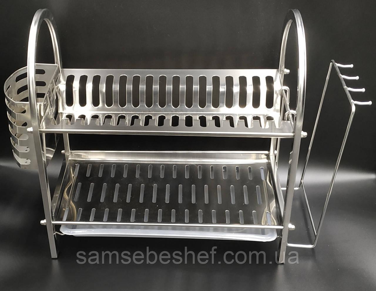 Сушка для посуду з нержавіючої сталі 2х ярусна