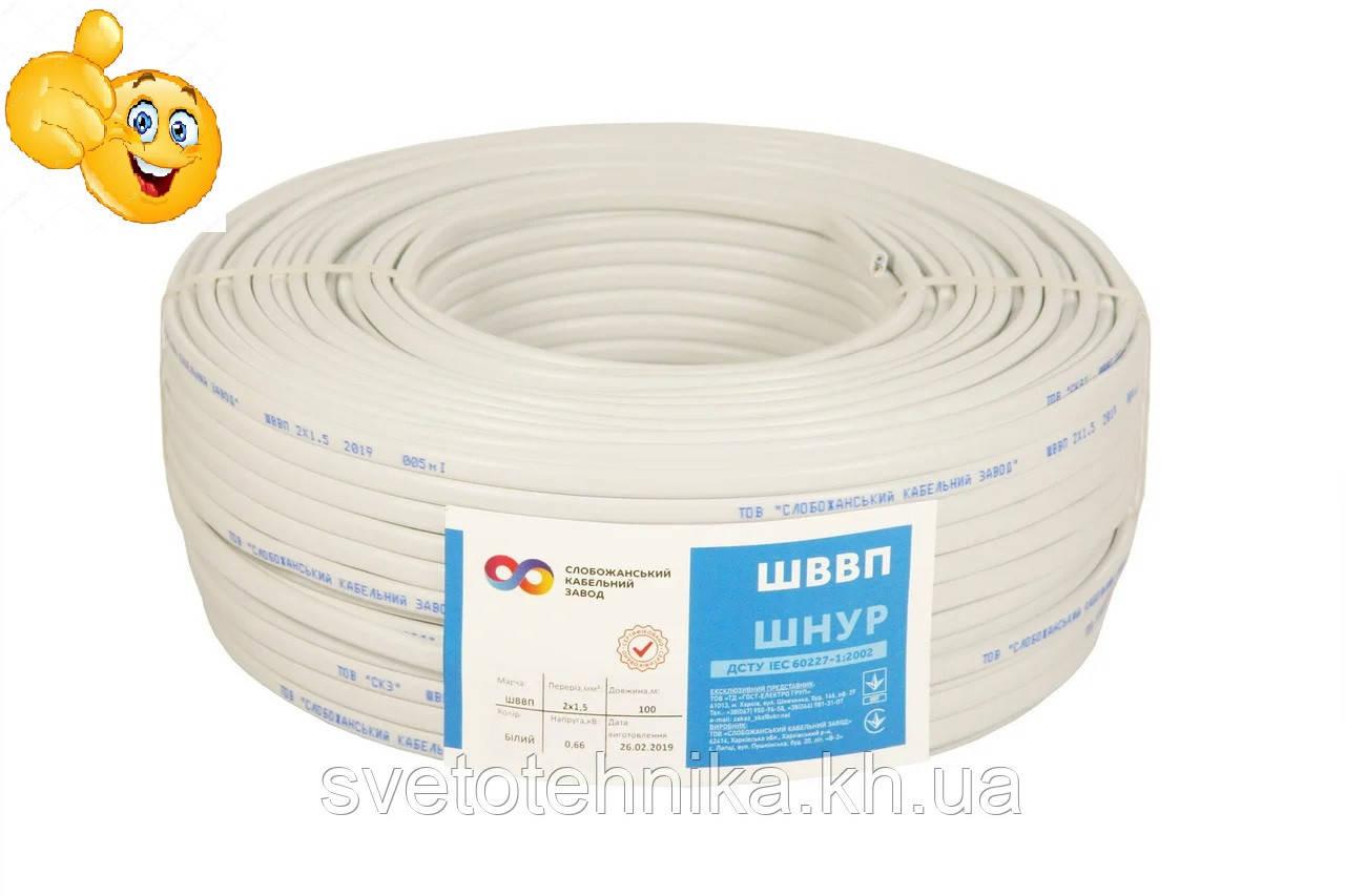 ШВВП 2*1.5 мм2 белый. Слобожанский кабельный завод.ГОСТ. 100% Полное сечение!