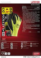 Перчатки защитные  LATEFOM.Перчатки со вспененным латексом