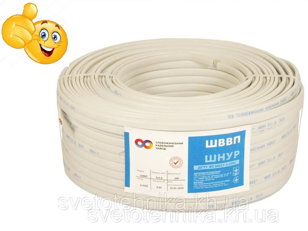ШВВП 3*1 мм2 белый. Слобожанский кабельный завод.ГОСТ. 100% Полное сечение!