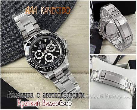 Часы мужские наручные механические с автоподзаводом Rolex Daytona Metal Silver-Black-Black реплика ААА класса, фото 2