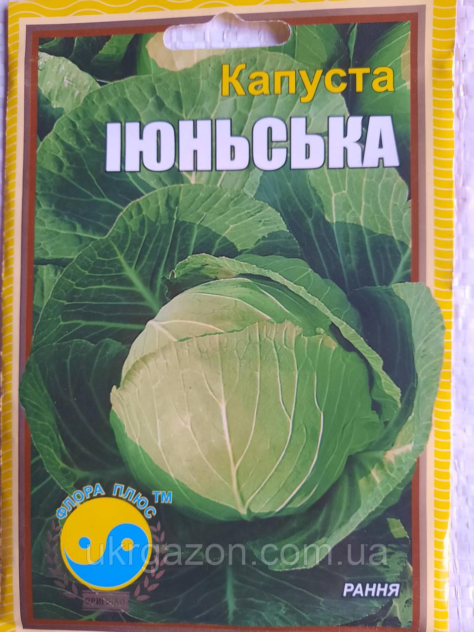 Капуста ИЮНСЬКА 5г (ТМ Флора плюс)
