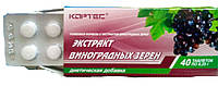 Экстракт виноградных зёрен природный антиоксидант №40