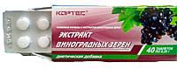Экстракт виноградных зёрен природный антиоксидант - вся сила в косточке