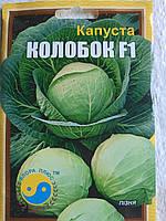 Капуста КОЛОБОК 5г (ТМ Флора плюс)