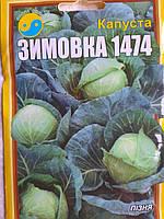 Капуста ЗИМОВКА1474 5г (ТМ Флора плюс)