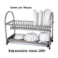 Сушка для посуды двухъярусная из нержавеющей стали Best Life 17309