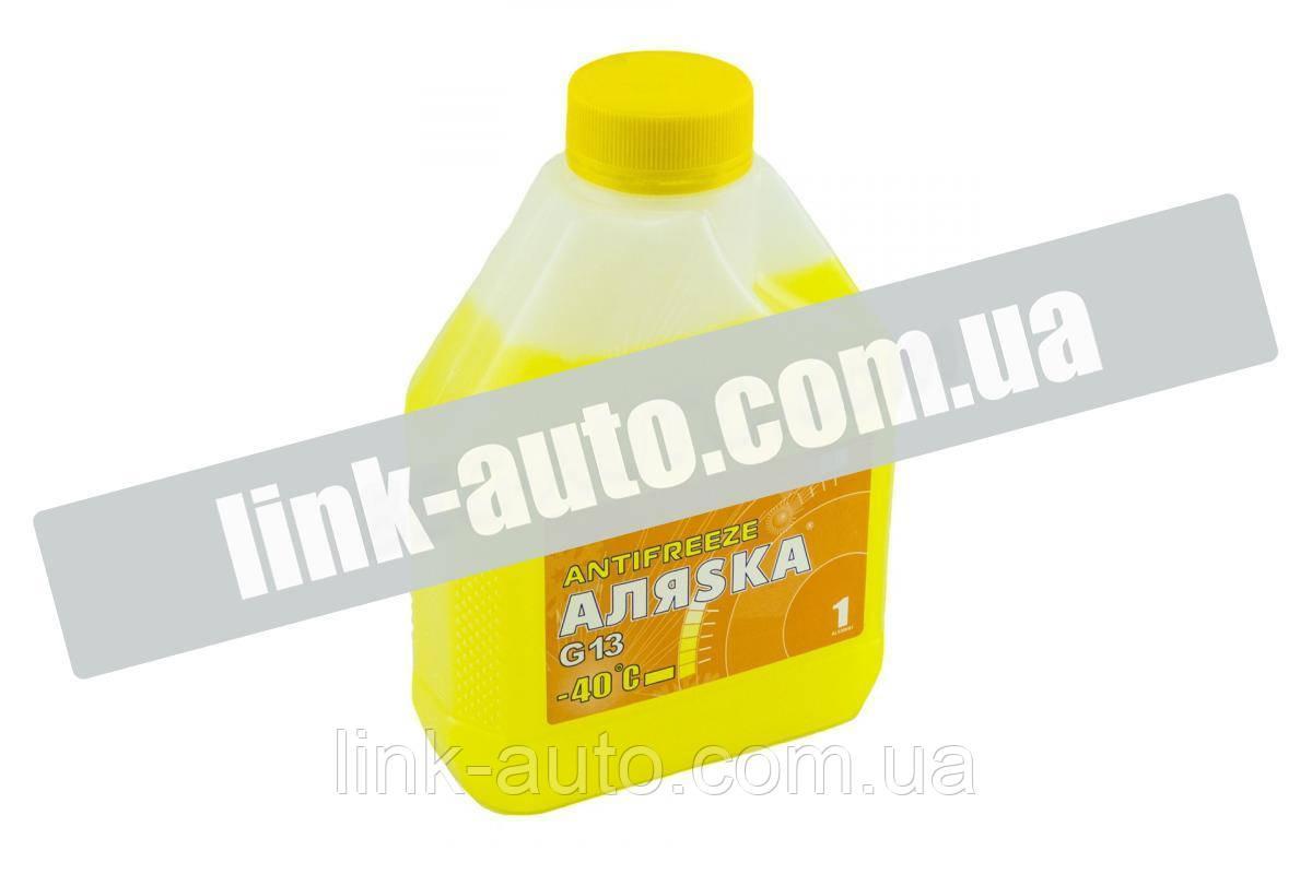 Антифриз желтый 1л (АЛЯSКА LongLife) G13 -40