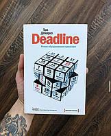 Роман об управлении проектами Deadline Том Демарко (мягкий переплёт)