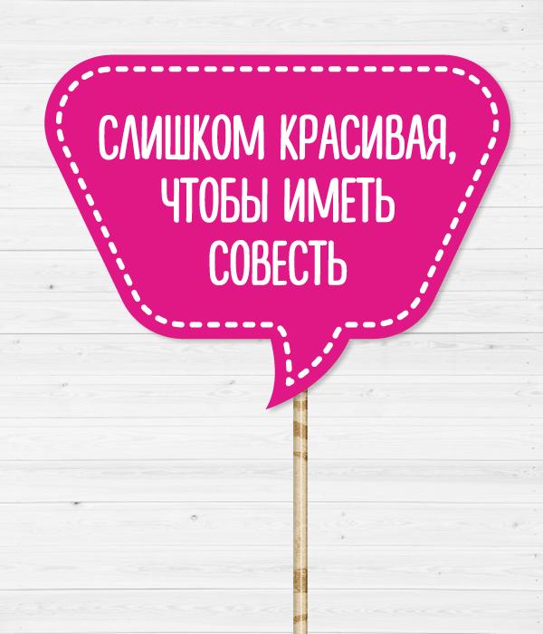 """Табличка для фотосессии """"Слишком красивая, чтобы иметь совесть"""""""