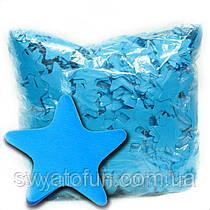 Конфетти Звездочки 35мм голубой 50г