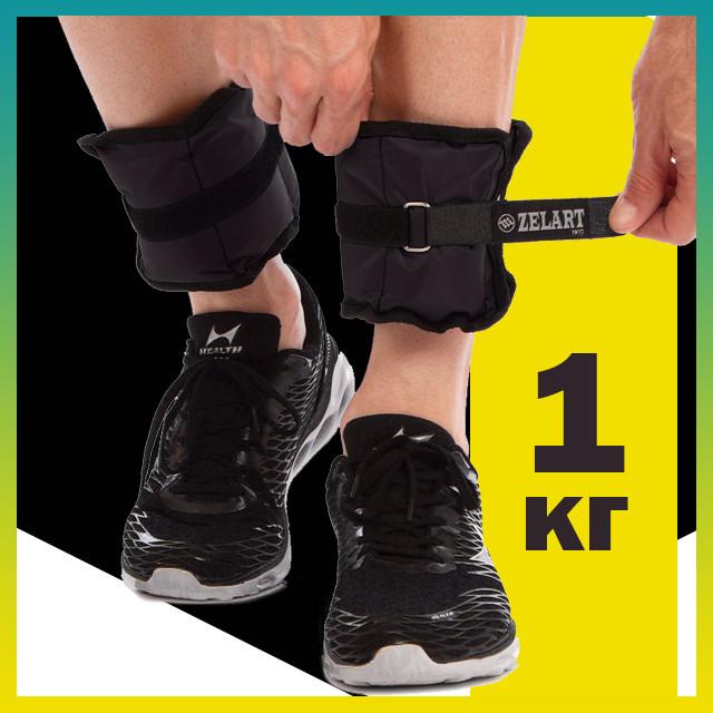 Утяжелители для ног и рук 1 кг манжеты для рук и ног по 1 кг грузы на ноги и руки (подойдут для бега) Черный